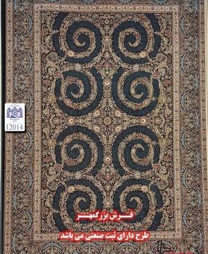فرش بزرگمهر (1200 شانه) زیبا طراحی انحصاری قیمت مناسب کیفیت عالی