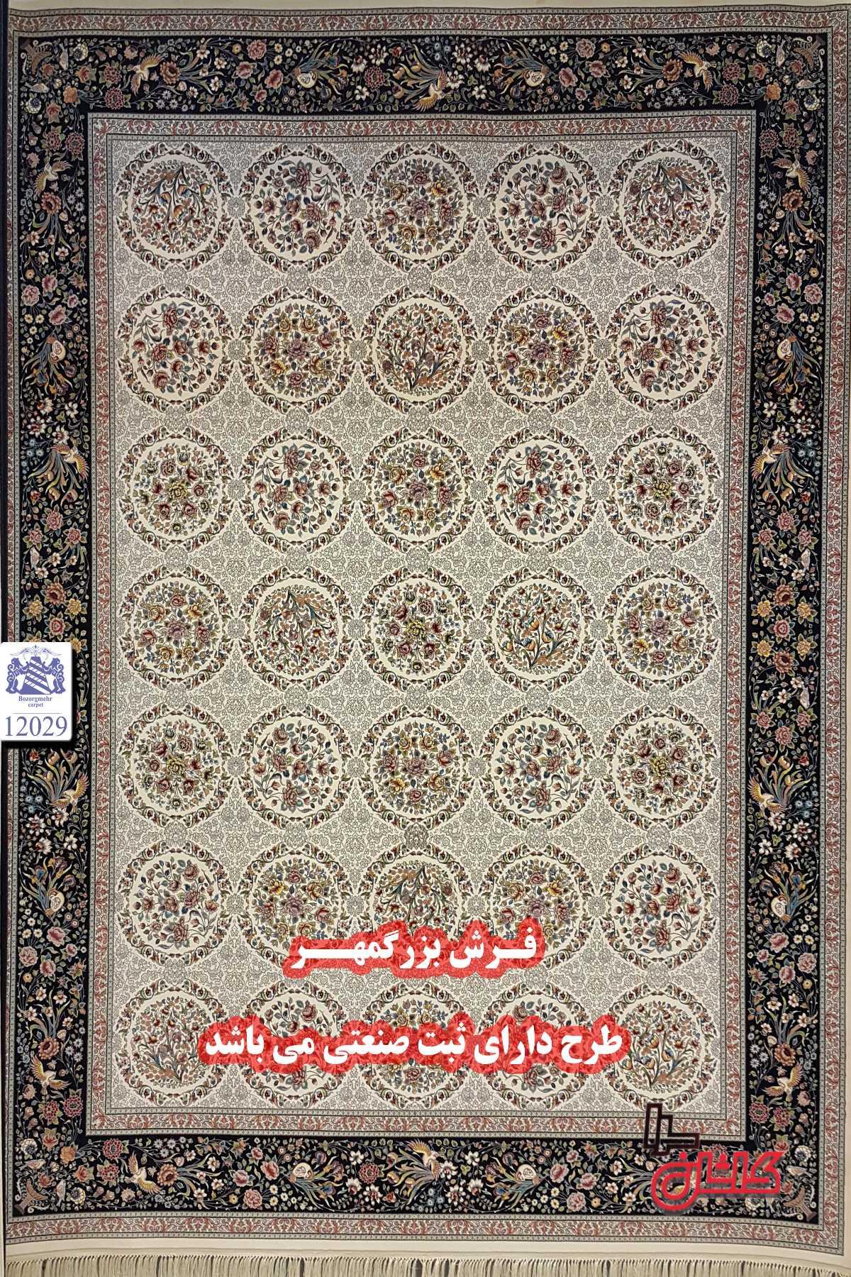 قیمت فرش ماشینی ۱۲۰۰ شانه کد ۱۲۰۲۹