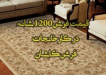 قیمت فرش 1200 شانه
