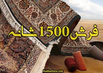 فرش 1500 شانه